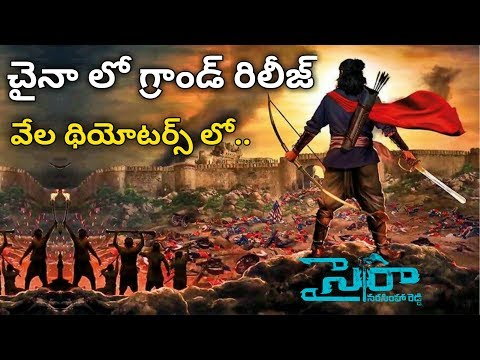 Chiranjeevi Sye Raa film will also be released in China and Worldwide
