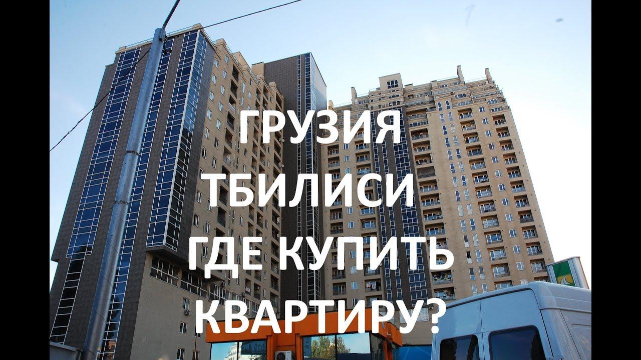 Тбилиси купить квартиру квартиры в дубае студия
