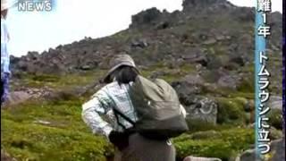 遭難から1年 トムラウシ山頂に立つ