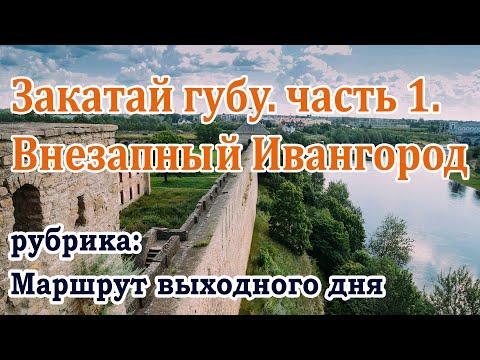 Закатай губу , часть 1. Спб- Кингисепп- Ивангород