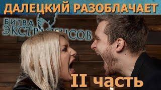 Юлий Далецкий (Ч.2) - интервью о фарсе Битвы экстрасенсов и разоблачение