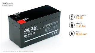 Delta DT 12012 - аккумулятор 12 В 1,2 Ач. Видео обзор