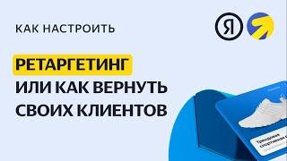 ретаргетинг: верните своих клиентов. Видео о настройке контекстной рекламы в Яндекс.Директе