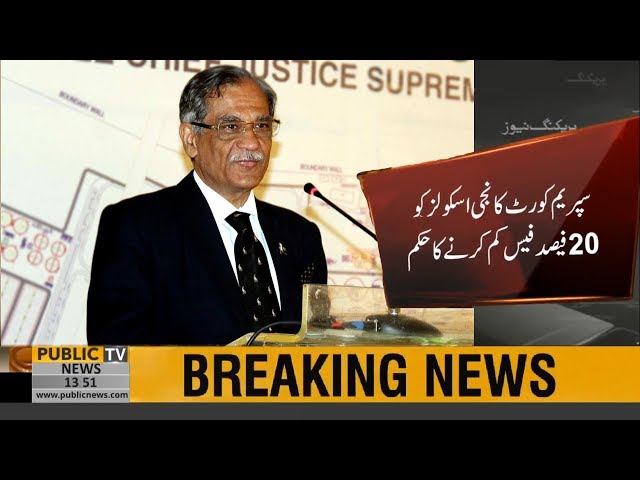 CJP Saqib Nisar orders all private schools to return summer vacation fee