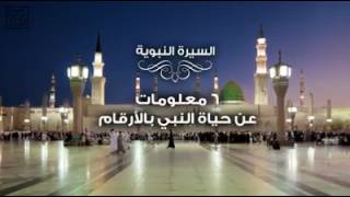 السيرة النبوية / عمرو خالد