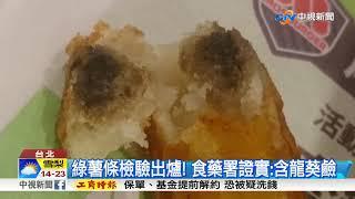 日前國內知名漢堡店販售的薯條,被民眾發現薯條變成綠色,檢體送往衛福...