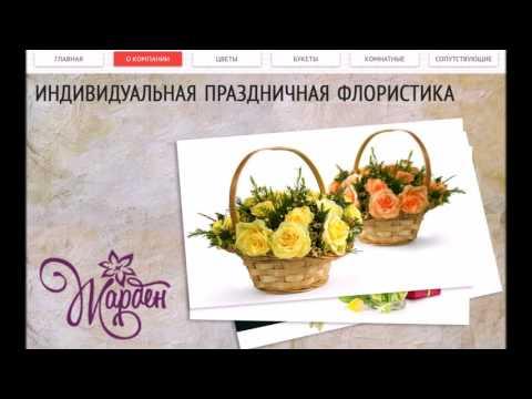 dv-flowers.ru. Интернет-магазин цветов.из YouTube · С высокой четкостью · Длительность: 1 мин7 с  · Просмотров: 219 · отправлено: 27.01.2013 · кем отправлено: Виктор Везовский