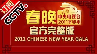 2011 央视春节联欢晚会 Chinese New Year Gala【Year of Rabbit】 |CCTV春晚