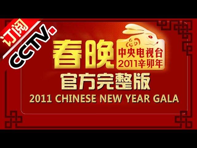 2011 央视春节联欢晚会 Chinese New Year Gala【Year of Rabbit】  CCTV春晚