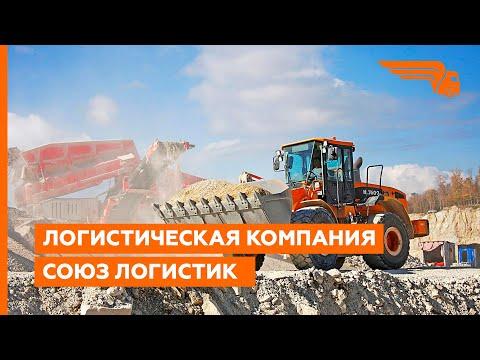 Сыпучие строительные материалы в Украине — логистическая компания Союз Логистик