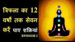 Triphala Churna Benefits in hindi | त्रिफला चूर्ण बनाने की विधि | त्रिफला चूर्ण के फायदे EP-3