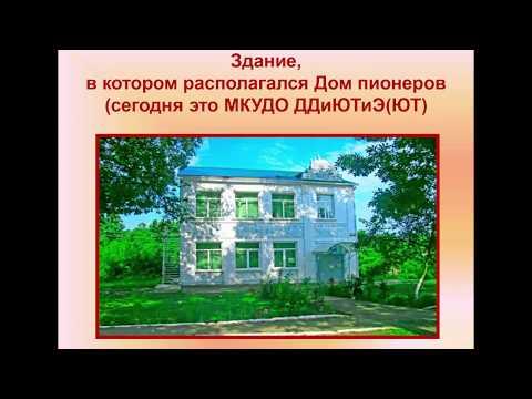 История Дома детского и юношеского туризма. Дом пионеров        пгт. Нефтегорск