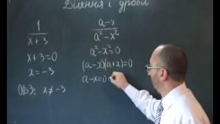 Ділення і дроби 8 клас