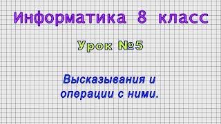 Информатика 8 класс (Урок№5 - Высказывания и операции с ними.)