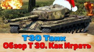 t30. Т 30 ПТ Сау Гайд. Как Играть На Т 30. World Of Tanks Т 30