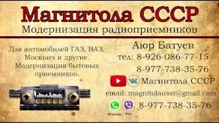 Ретрофит радиоприемника Газ 21
