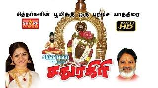 சதுரகிரி மலைப் பயணம் Sidhargal Vazhum Sathuragiri 1