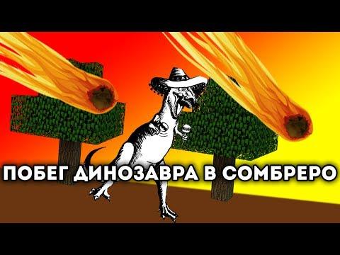 Видео Игра симулятор динозавра 3д играть онлайн бесплатно