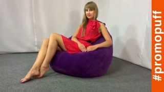 Кресло мешок груша из ткани флок - обзор | Бескаркасная мебель ТМ PromoPUFF