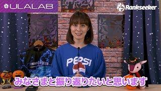 プロボウラー姫路麗が発信するトーク番組『うららぼ』。第77話では「第1...