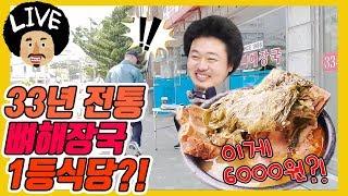 [서울 마포] 33년 한 메뉴만 팠다. 1등 뼈...
