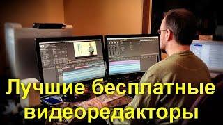Лучшие бесплатные видеоредакторы