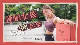運動女孩「胸起來」,跳舞也能小露性感|S'dare運動內衣|Diva 箱不箱信#7