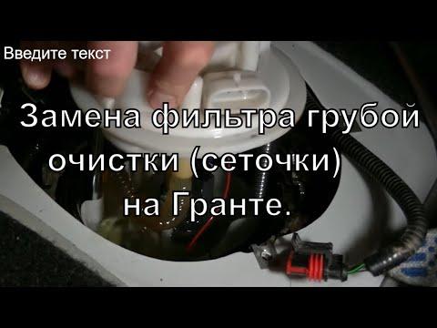 Замена, очистка топливного фильтра грубой очистки (сеточки), на автомобиле Гранта