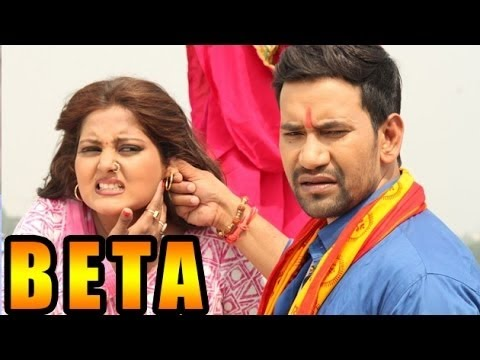 Beta Bhojpuri Film 2016| First Look -...