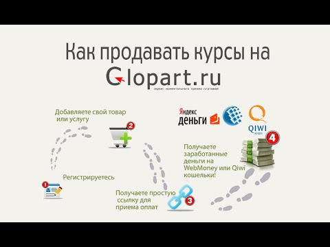 Как продавать в Glopart свои курсы
