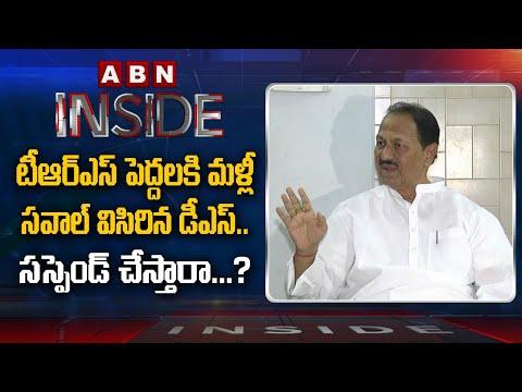 D Srinivas Statements heats up Politics in TRS   Inside teluguvoice