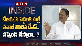 D Srinivas Statements heats up Politics in TRS | Inside