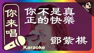 (你来唱) 你不是真正的快樂 鄧紫棋 伴奏/伴唱 Karaoke 4K video