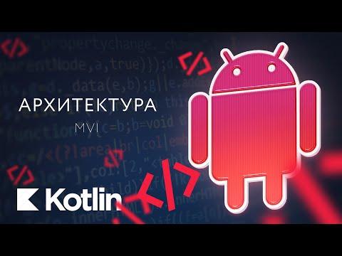 Архитектура. MVI [RU] / Мобильный разработчик