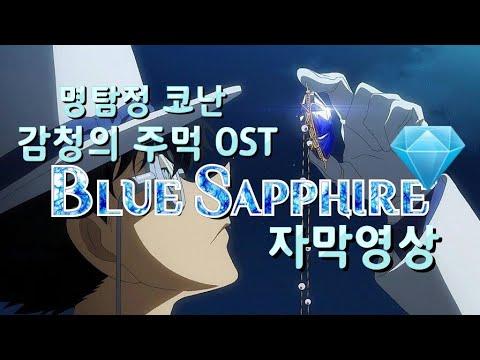 명탐정 코난 감청의 주먹 OST BLUE SAPPHIRE 가사 자막영상