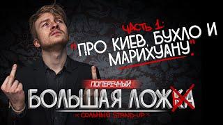 Stand-up Поперечного