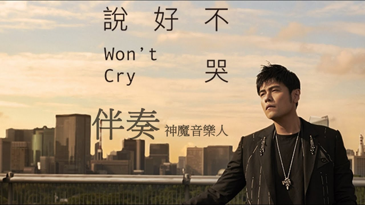 周杰倫【說好不哭 Won't Cry】伴奏