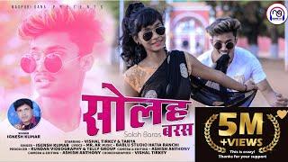 Download SOLAH BARAS // New Nagpuri Song 2021 // by Ignesh Kumar // Starring Vishal Tirkey & Tanya