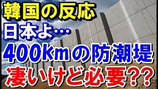 【海外の反応】「日本が海岸にこんなものを…」東日本大地震以降、日本沿岸に作られる総延長400kmの海岸防壁に韓国から疑問の声が…【世界のJAPAN】