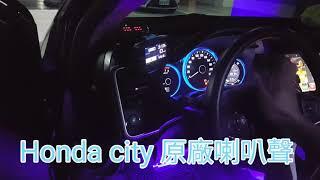 Honda 車系喇趴音檔(合正車電)Honda city thumbnail