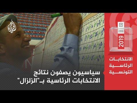 سعيّد والقروي يتصدران النتائج الأولية لرئاسيات تونس  - نشر قبل 2 ساعة