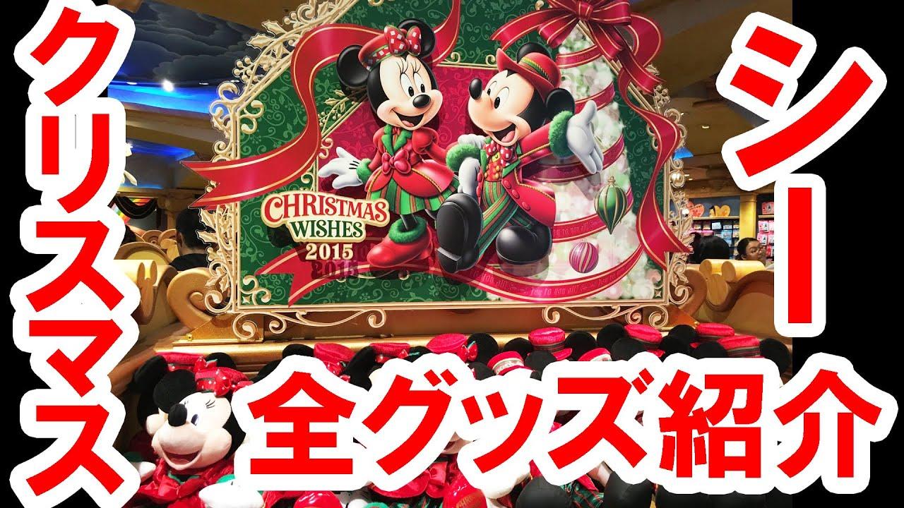 全36種/シーのクリスマス専売グッズすべてをパーク内から実況紹介