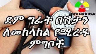 Food That Prevents High Blood Pressure - የደም ግፊትን መከላከል የሚችሉ ምግቦች::