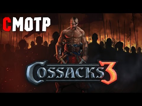СМОТР Казаки 3 | Козаки 3 | Cossacks 3