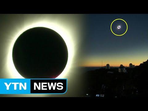 칠레·아르헨티나에서 '개기일식' 장관 / YTN