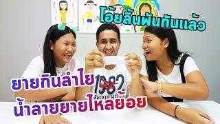 ทดสอบคำยากภาษาไทย ใครจะเเน่กว่ากัน ??? สนุกมาก ห้ามพลาดคลิปนี้ l Eve My Tube
