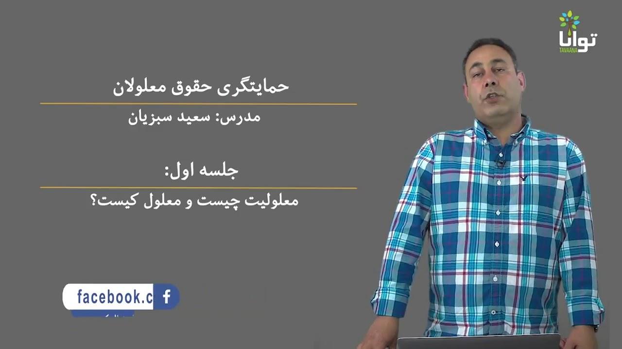 آیا ادارات و سیستم آموزشی در ایران به فکر معلولان هستند؟