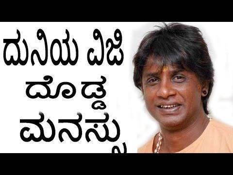 ದುನಿಯ ವಿಜಿ ದೊಡ್ಡ ಮನಸ್ಸು | Duniya Vijay & Keerti Pay Fine & Rescue Woman From Jail | YOYO TV Kannada