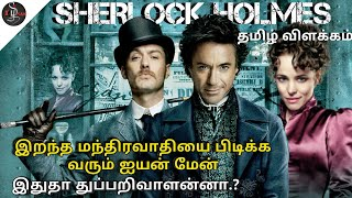 Sherlock Holmes (2009) explained in Tamil | Best Hollywood Mystery movie in Tamil Dubbed|tamilxplain
