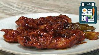최고의 요리 비결 - 유귀열의 닭고기 간장구이와 즉석 …